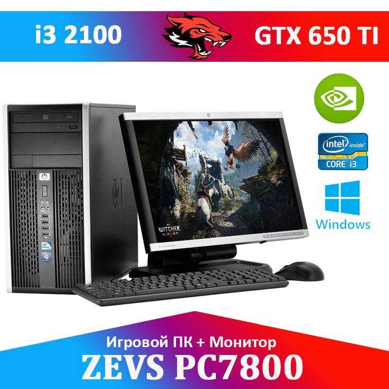 Народная сборка! Игровой ПК ZEVS PC7800  i3 2100 +GTX 650TI + Монитор 19'' + клавиатура + мышка