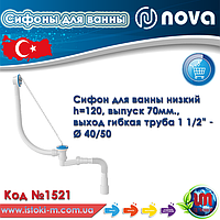 Сифон для ванни низький гофротрубою NOVA Plastik 1521, фото 1