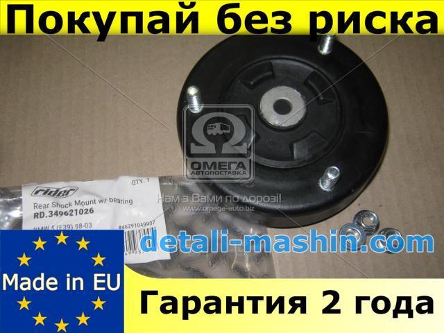 Опора аморт. BMW 5 (E39) 98-03 задн. с подш. (RIDER)