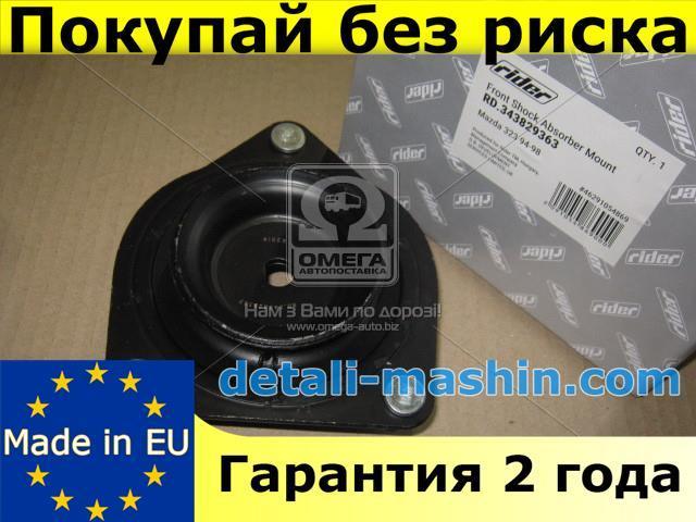 Опора аморт. MAZDA 323 94-98 передн. (RIDER)