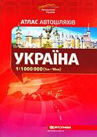 Атлас доріг України 1/1000000