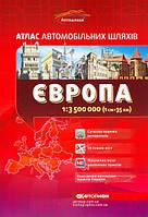Атлас доріг Європи 1/3500000
