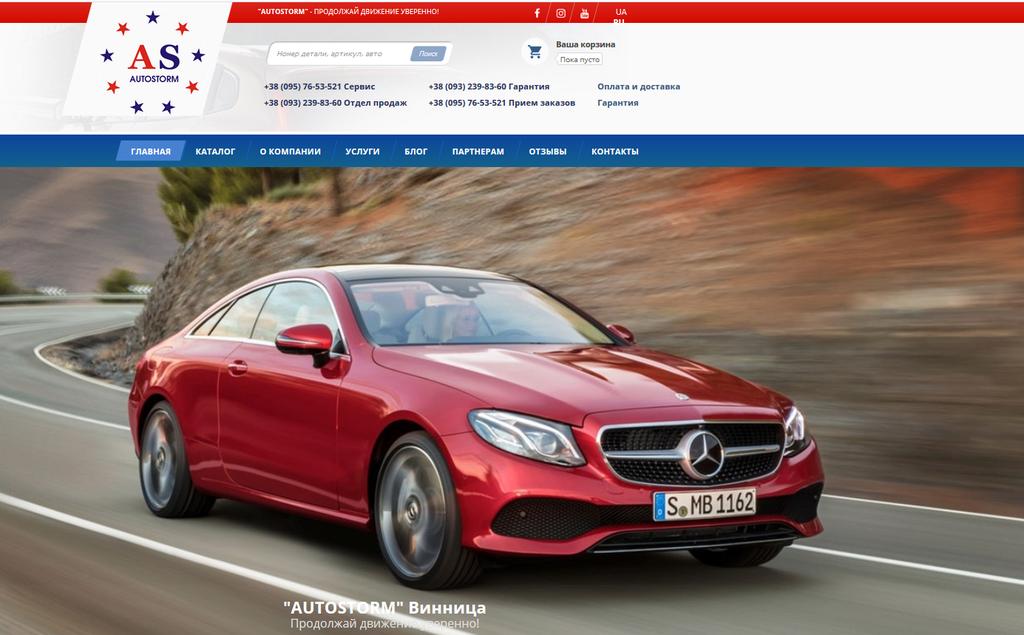 Сайт производителя автозапчастей Винница