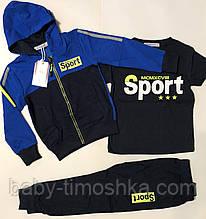 Спортивный костюм для мальчиков 128