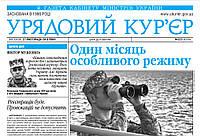"""Размещение публикаций в """"Урядовый курьер"""""""