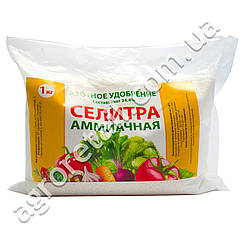 Удобрение Селитра аммиачная (N-34.4%) 1 кг Добрыня