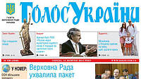 """Размещение публикации в газете """"Голос Украины"""""""