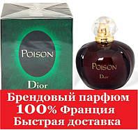 Духи Poison Dior / Пуазон Кристиан Диор /  люкс версия