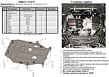 Защита картера двигателя и кпп Mitsubishi Outlander  2012-, фото 8