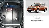 Защита картера двигателя и кпп Mitsubishi Outlander  2012-, фото 9