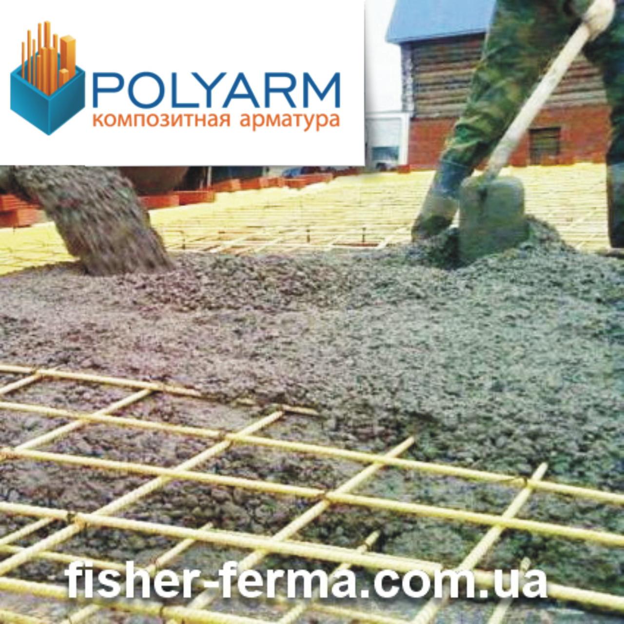 12мм-Композитная стеклопластиковая арматура Polyarm. Точный диаметр.