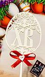 Топпер яйцо ХВ к пасхальному празднику с бантиком ,Топпер Христос Воскрес ОПТ/Розница, фото 3