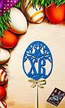 Топпер яйцо ХВ к пасхальному празднику с бантиком ,Топпер Христос Воскрес ОПТ/Розница, фото 8