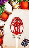 Топпер яйцо ХВ к пасхальному празднику с бантиком ,Топпер Христос Воскрес ОПТ/Розница, фото 10