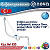 Сифон для ванны U - образный с гофротрубой NOVA Plastik 1520