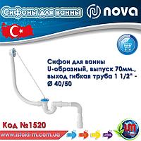 Сифон для ванны U - образный с гофротрубой NOVA Plastik 1520, фото 1