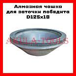 D125х10 d32 чашка діамантова для заточування побідиту, фото 3