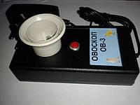 ОВОСКОП ОВ-3 (для всех видов яиц)