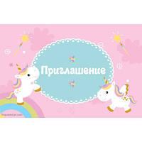 """ПРИГЛАСИТЕЛЬНЫЕ """"Единорог розовый""""  упаковка 20 шт."""