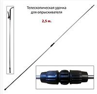 Удочка телескопическая Agrimotor 2,5 м