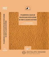 Егоров Е.А., Алексеев В.Н., Астахов Ю.С. Рациональная фармакотерапия в офтальмологии. 2-е издание