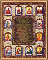 Набор для вышивки бисером икон: Молитва о семье (украинский текст молитвы) 30х38 см Abris Art AB-443-01
