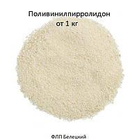 Поливинилпирролидон К-30 от 1 кг