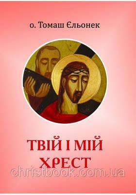 Твій і мій хрест