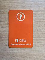 Microsoft Office 2016 Home and Business 32/64 Russian DVD BOX . Карта активации!
