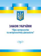 """Закон України """"Про метрологію та метрологічну діяльність"""" (Редакція від 1 травня 2021 року)"""