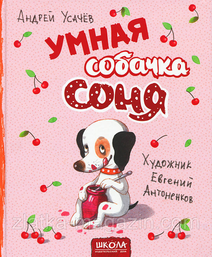 Умная собачка Соня - Андрей Усачёв (9789664295816)