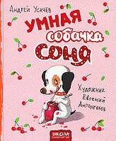 Умная собачка Соня - Андрей Усачёв (9789664295816), фото 1