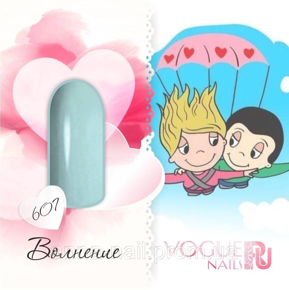 Гель лак Волнение Vogue Nails коллекция Мгновения любви, 10 мл