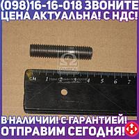 ⭐⭐⭐⭐⭐ Шпилька турбокомпрессора (пр-во ЯМЗ)