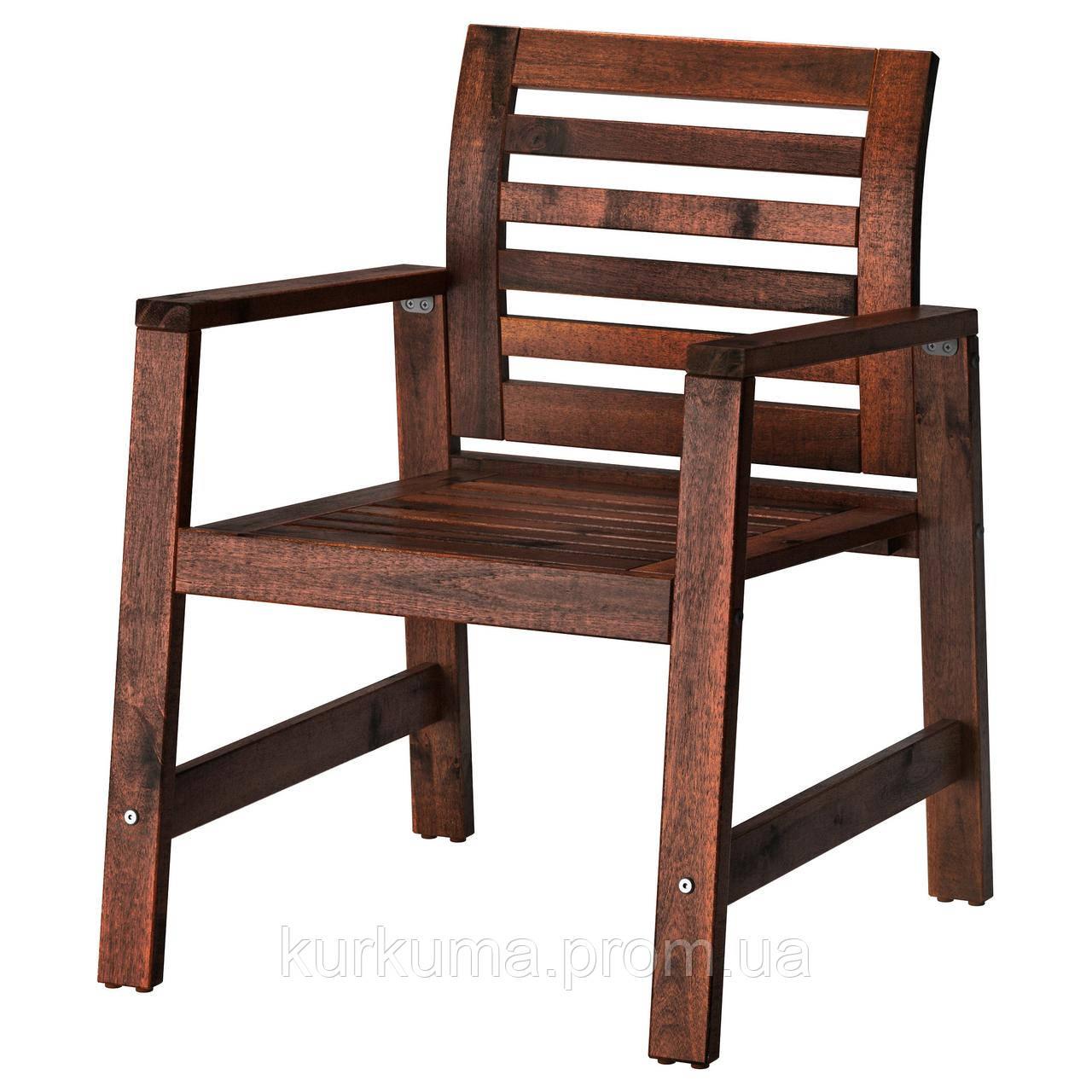 IKEA APPLARO Садовый стул с подлокотниками, коричневая морилка  (202.085.27)