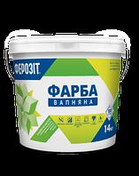 Ферозіт 37 Вапняна фарба для внутрішніх робіт (забезпечує «дихання стін»)