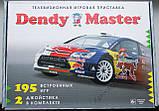Приставка Денді Майстер (Dendy Master, 195 ігор), фото 9