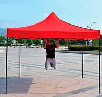 Шатер торговый, шатер гармошка уличный 3х3м шатер для сада разборной, цвет красный