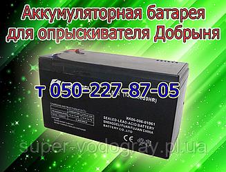 Аккумуляторная батарея для опрыскивателяДобрыня