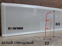 Белый глянцевый плинтус ПВХ ровной классической формы с кабель-каналом, высота 80 мм длина 2,2 м Белый, фото 1