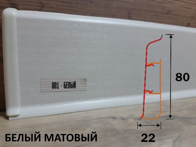 Плинтус ПВХ белого цвета прямоугольной формы, высота 80 мм длина 2,2 м Белый