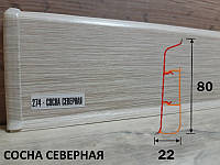 Напольный плинтус строгой прямоугольной формы с фурнитурой, высотой 80 мм, длиной 2,2 м Сосна северная