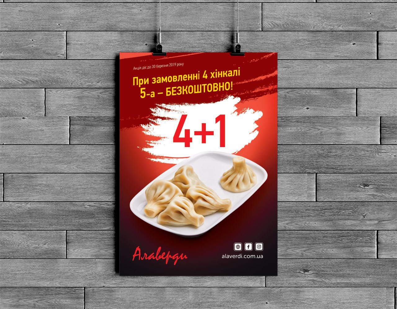 Плакат А2 матовый