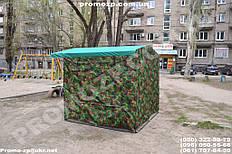 Камуфляжная палатка 2х2 метра. Передняя стенка, 2 окна с москитной сеткой. Бесплатная доставка по Украине.