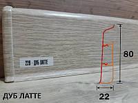 Пластиковый плинтус в стиле hi-tech прямоуголный с кабель-каналами, высотой 80 мм длиной 2,2 м Дуб латте, фото 1