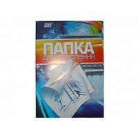 Папка для черчения А4 10 лис. 170гр пр-ва Украины