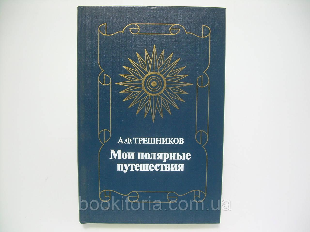 Трешников А.Ф. Мои полярные путешестия (б/у).
