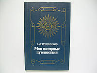 Трешников А.Ф. Мои полярные путешестия (б/у)., фото 1