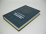Трешников А.Ф. Мои полярные путешестия (б/у)., фото 3