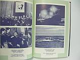 Трешников А.Ф. Мои полярные путешестия (б/у)., фото 7
